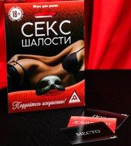 """Эротическая игра для двоих """"Секс-шалости"""" - Сима-Ленд"""