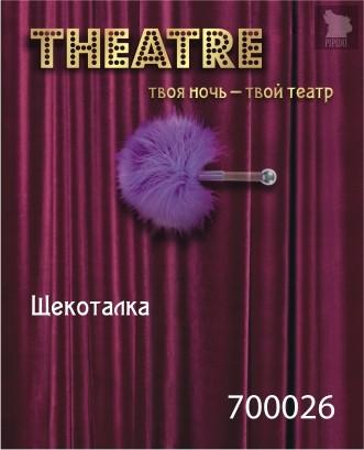 Фиолетовая пуховая щекоталка, цвет фиолетовый - Toyfa