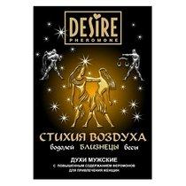 Духи мужские Desire Зодиак - Близнецы, с феромонами - Роспарфюм