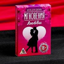 """Романтическая игра для двоих """"Мгновения любви"""", цвет разноцветный - Сима-Ленд"""