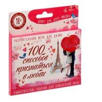 Романтическая игра - 100 способов признаться в любви - Сима-Ленд