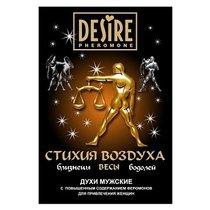Духи мужские Desire Зодиак - Весы, с феромонами - Роспарфюм