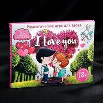 Романтическая игра для двоих I Love you - Сима-Ленд