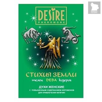 Духи женские Desire Зодиак - Дева, с феромонами - Роспарфюм