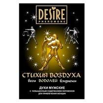 Духи мужские Desire Зодиак - Водолей, с феромонами - Роспарфюм