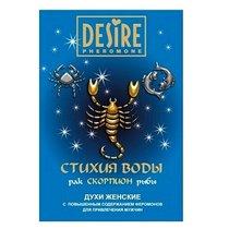 Духи женские Desire Зодиак - Скорпион, с феромонами - Роспарфюм