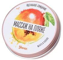 Массажная свеча «Массаж на пляже» с ароматом манго и папайи - 30 мл - Toyfa