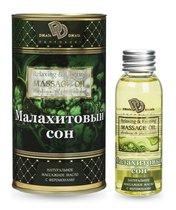 Массажное масло МАЛАХИТОВЫЙ СОН 50 мл, цвет прозрачный - BioMed-Nutrition
