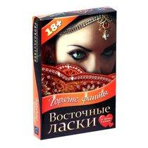 Горячие фанты Восточные ласки - Сима-Ленд