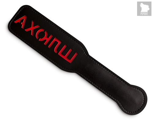 """Чёрная шлёпалка с надписью """"Шлюха"""" - 31 см., цвет черный - Пикантные штучки"""