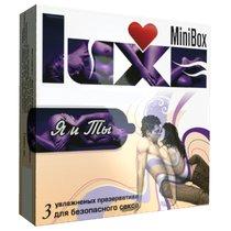 Презервативы Luxe Mini Box Я и Ты - 3 шт. - LUXLITE