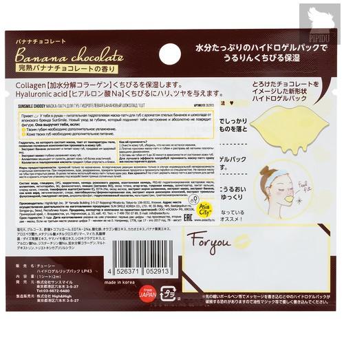 Маска-патч для губ гидрогелевая Банановый шоколад 1 шт - Sunsmile