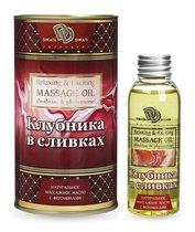 Массажное масло КЛУБНИКА СО СЛИВКАМИ 50 мл, цвет прозрачный - BioMed-Nutrition