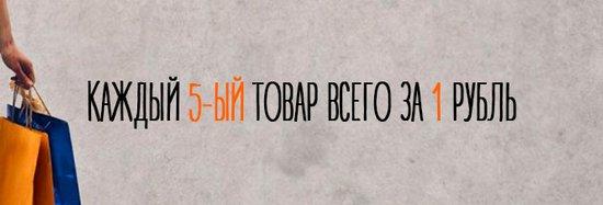 Товары за 1 рубль