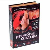 Игра с карточками Территория соблазна в книге-шкатулке - Сима-Ленд