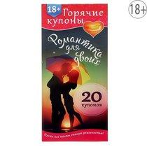 Горячие купоны Романтика для двоих - Сима-Ленд