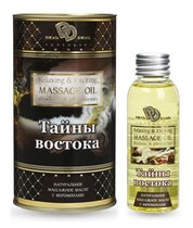 Массажное масло ТАЙНЫ ВОСТОКА 50 мл, цвет прозрачный - BioMed-Nutrition