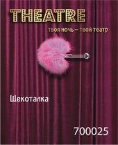 Розовая пуховая щекоталка, цвет розовый - Toyfa
