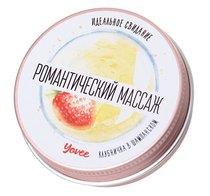 Массажная свеча «Романтический массаж» с ароматом клубники и шампанского - 30 мл - Toyfa