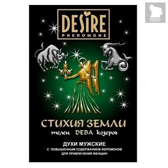 Духи мужские Desire Зодиак - Дева, с феромонами - Роспарфюм
